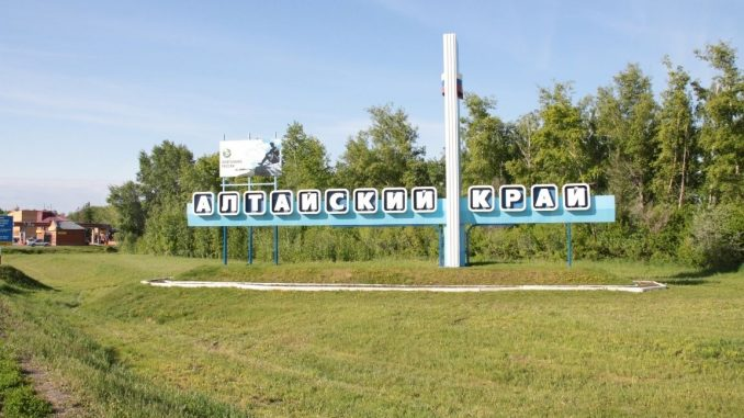 Система Город — Алтайский край