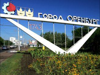 Система Город — Оренбург
