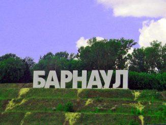 Система Город — Барнаул