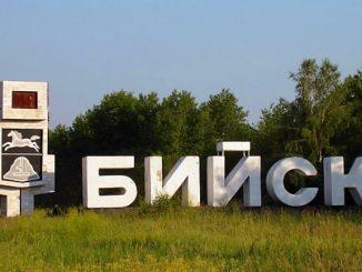 Система Город — Бийск