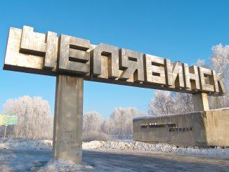 Система Город — Челябинск