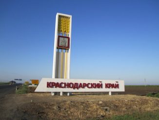 Система Город — Краснодарский край