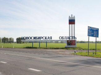 Система Город — Новосибирск