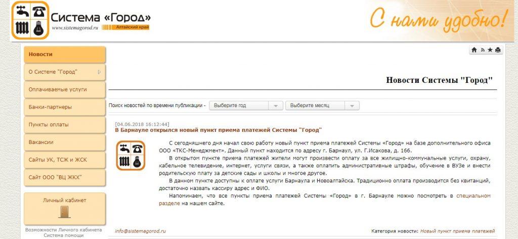 Вид главной страницы сайта