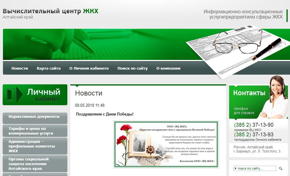 Сайт Вычислительного Центра ЖКХ