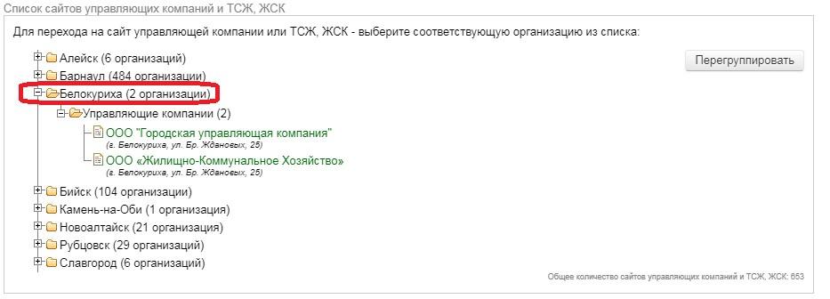 Сайты УК в Белокурихе