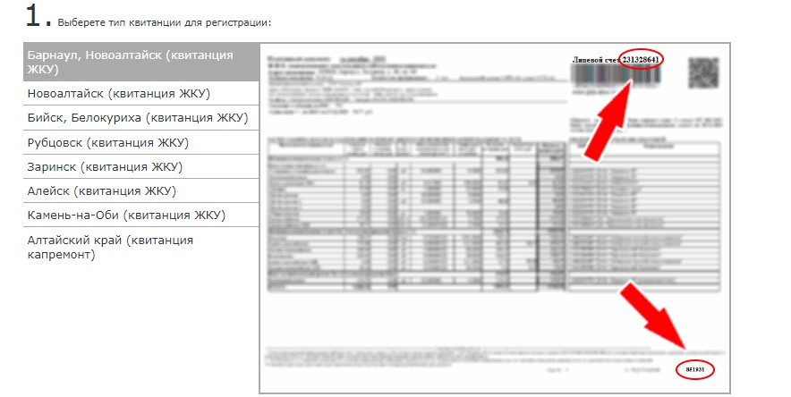 Сведения с квитанции для активации аккаунта в системе Город