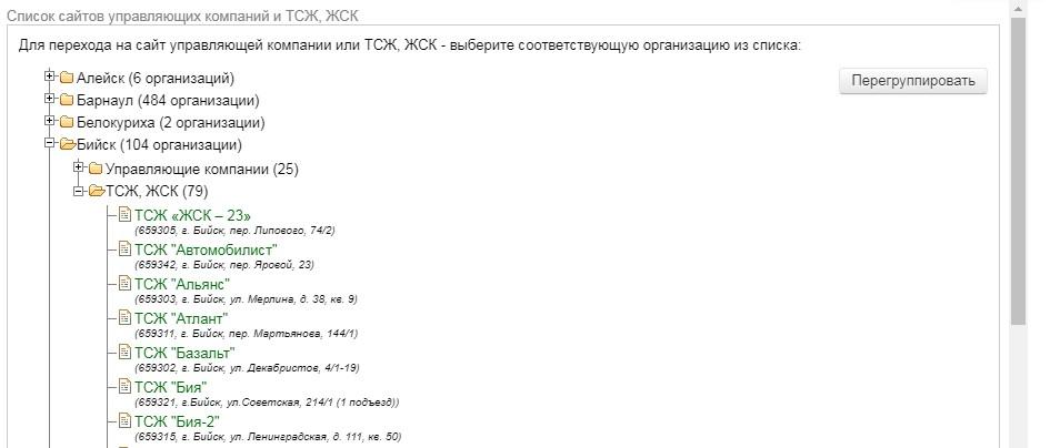 Раскрытие информации по сайтам ТСЖ