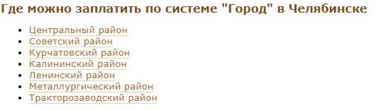 Разделение по районам города Челябинска