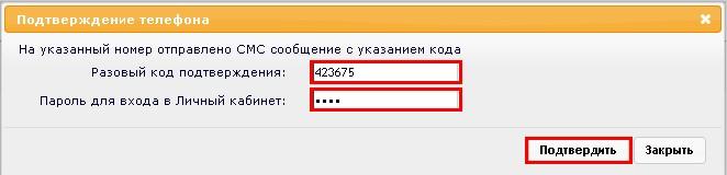 Настройка номера мобильного телефона