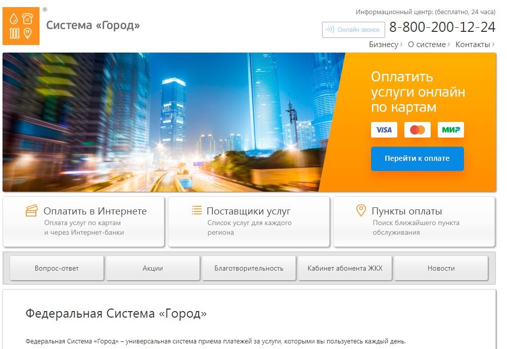 Основная страница сайта Система